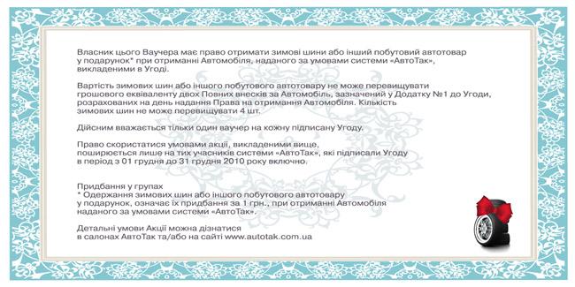 Разом з АВТО - КАСКО у подарунок (з 01.03.2011 по 31.03.2011)