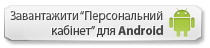 """Завантажити програму """"Персональний кабінет"""" для Android"""