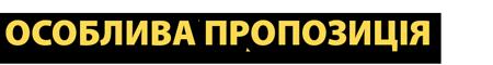 казкова пропозиція від автотак у лютому-березні 2012