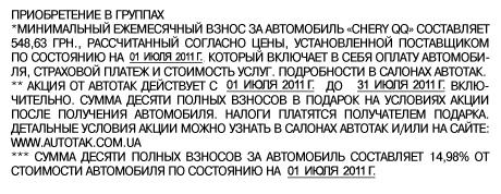 Автотак акція